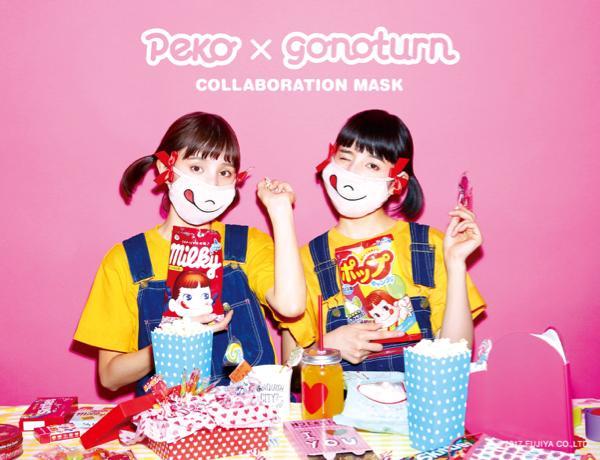 不二家の人気キャラクター「ペコちゃん」× 話題沸騰中マスクブランド「gonoturn」が コラボマスクをリリース!