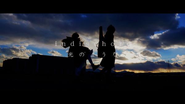 福島県発バンド「indischord」の新曲MVに菅沼ゆりが出演