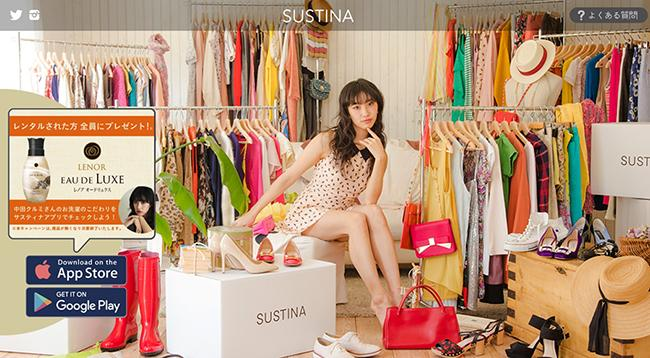 最大100点の洋服が借りられるレンタルアプリ「サスティナ」のイメージモデルに中田クルミが登場