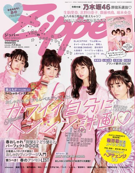 Zipper最新号に乃木坂46原宿系選抜が登場!