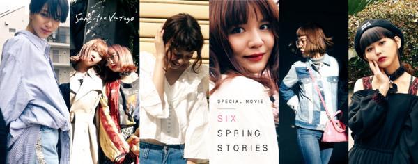 6人のIt girlsによるスペシャルムービー「春にたゆたう」公開