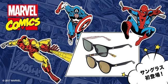 スパイダーマンやアイアンマンも!? アメコミのヒーローをデザインした サングラスが「Zoff」より発売中!