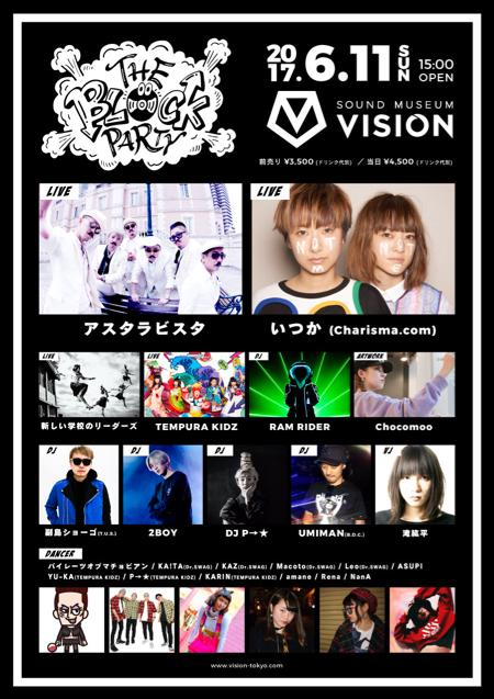 TEMPURA KIDZ主催のクラブパーティー! 「THE BLOCK PARTY Vol.2」超豪華全ラインナップ発表