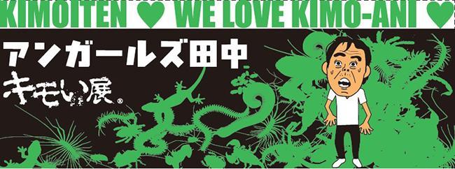 キモい生き物に奇声が飛び交う!? 「キモい展in東京」が6月8日より 東京ソラマチ(R)にて開催!