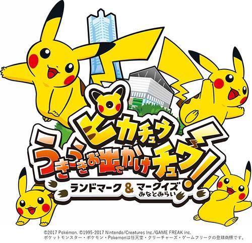 「横浜ランドマークプラザ」&「MARK IS みなとみらい」にて 7月15日より「ピカチュウスタンプラリー」開催!