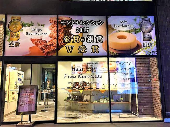 バウムクーヘン専門店「Haus Von Frau Kurosawa」が 渋谷MODIにて期間限定ショップをオープン!!