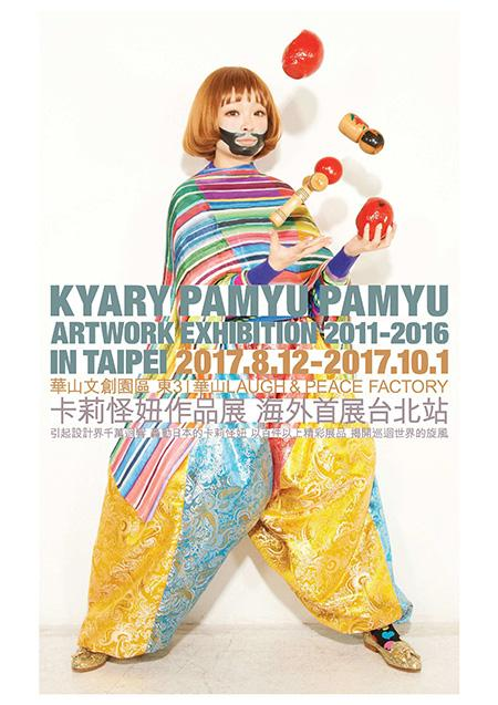 きゃりーぱみゅぱみゅの世界を体感できるアートワーク展が台湾・台北で開催! ジャケットビジュアルを中心に、本人着用衣装やウィッグを展示