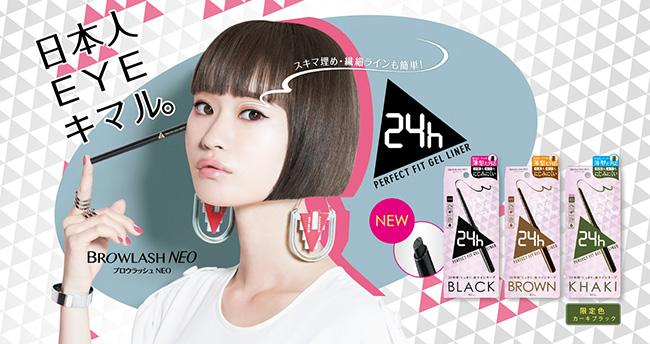 アイメイクブランド「ブロウラッシュNEO」が 目元にフィットする薄型だ円芯ジェルライナーを発売!