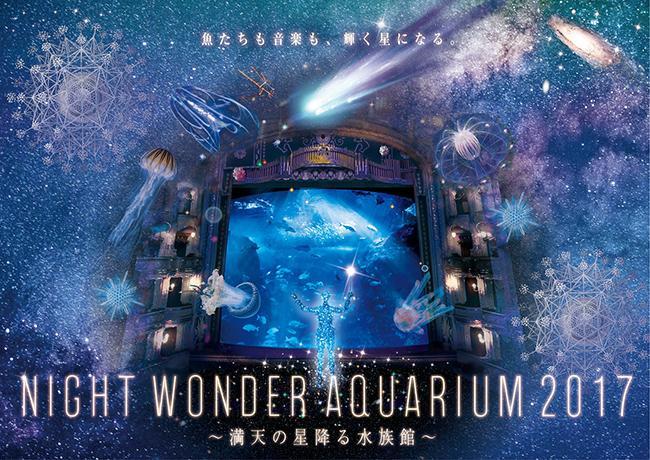 夜の水族館を楽しもう♪ えのすいで、ナイトワンダーアクアリウム2017が開催