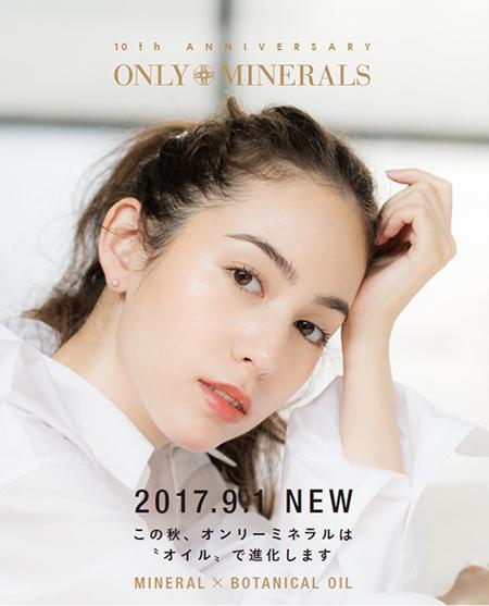 オンリーミネラルから、ボタニカルオイルに注目した新商品が誕生! ミネラルと贅沢に組み合わせたファンデ、ルージュ、カラーパウダー