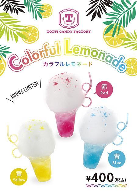 巨大カラフルわたあめ店「TOTTI CANDY FACTORY」から 夏を盛り上げるレインボーわたあめシリーズ発売中!