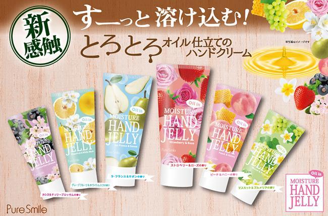 とろ~り、ぷるっぷるで肌に馴染む♡ ピュアスマイルからもぎたてのフルーツが香るオイルハンドクリームが新発売