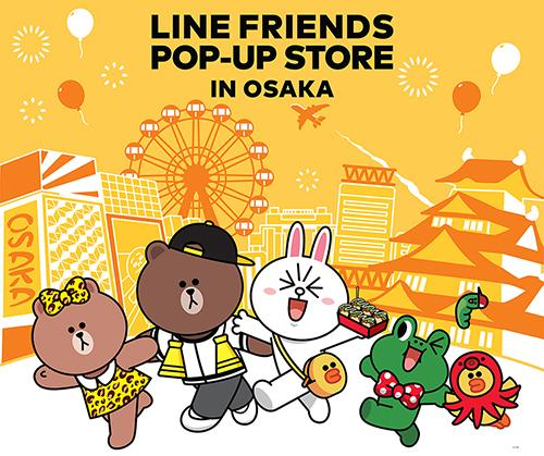 LINE FRIENDS STOREのポップアップストアが大阪・梅田ロフトで開催! 大阪限定のヒョウ柄アイテムの発売やグリーティングイベントも実施