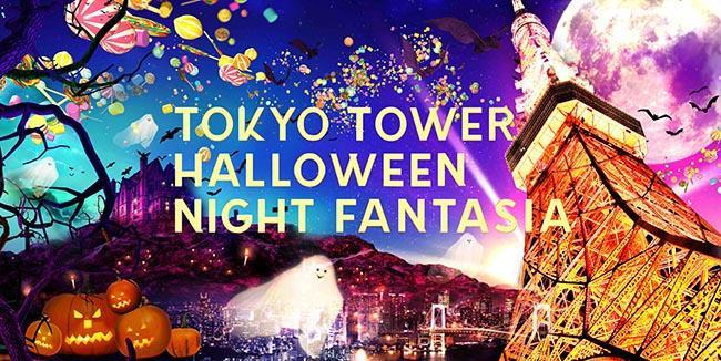 光のお化けが浮かび出す!? 9月26日より東京タワーで 「ハロウィン ナイト ファンタジア」開催!