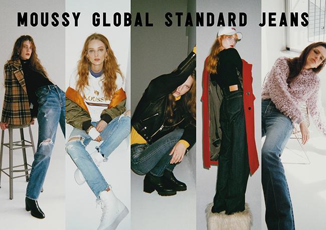 MOUSSYのジーンズが世界4ヶ国で10月6日に同日発売! 新型ジーンズ5タイプがラインナップ