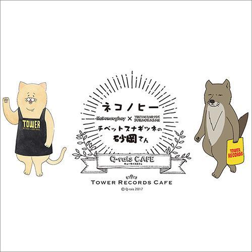 人気の4コマ漫画「ネコノヒー」「チベットスナギツネの砂岡さん」書籍化記念コラボカフェが10月より期間限定開催!