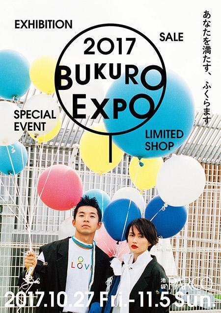 池袋パルコで「BUKURO EXPO」開催! 映画『南瓜とマヨネーズ』にちなんだアート展示や限定ショップも
