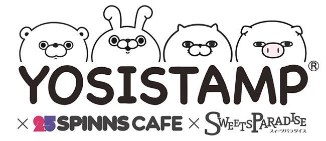 大人気LINEスタンプ「ヨッシースタンプ」と 原宿の名物カフェ「2.5 SPINNS CAFE」がコラボ! 100%シリーズのキャラクターがメニューに登場