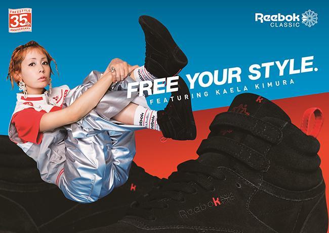 「リーボック クラシック」の定番モデル「Freestyle」× 木村カエラのコラボスニーカーが新発売!