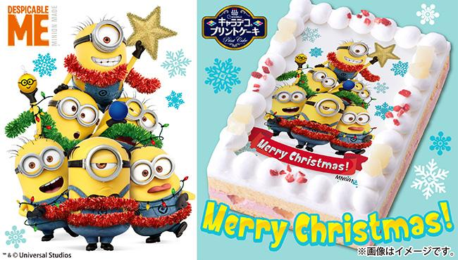 ミニオン初のキャラデコプリントケーキが新登場! クリスマス限定デザインとして、プレミアムバンダイで予約受付中