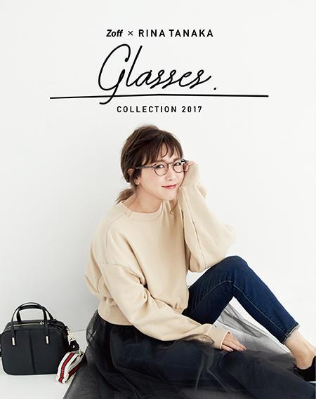 """田中里奈プロデュース「Zoff × RINA TANAKA """"GLASSES COLLECTION 2017""""」が発売!先行予約もスタート"""