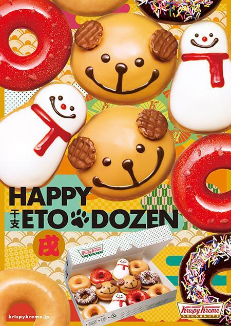 クリスピー・クリーム・ドーナツから、年末年始限定のドーナツが登場! 「ハッピー干支ダズン」は手土産にぴったり♪