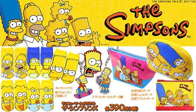 THE SIMPSONSのサンキューマートオリジナルグッズが続々! 値段はもちろん390円♪