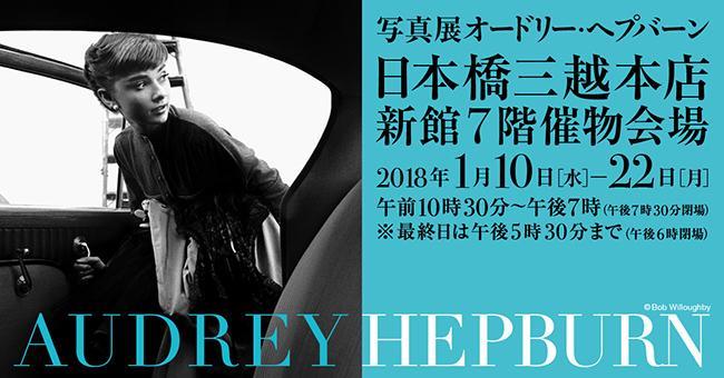 ファッションアイコンとしても唯一無二の存在! 20世紀を代表するハリウッド女優 「オードリー・ヘプバーン」の写真展開催