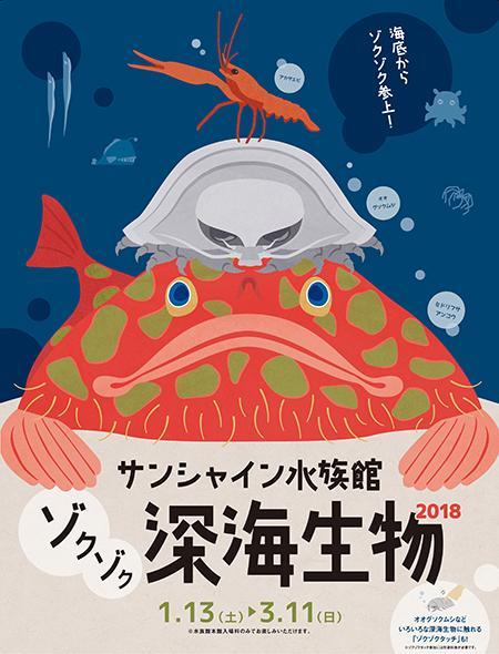 サンシャイン水族館スタッフが採集してきた深海生物を展示するゾクゾク深海生物2018を開催! 今年もオリジナルの深海生物ケーキを販売
