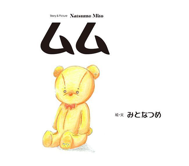 三戸なつめが自身初となる絵本「ムム」を制作! ショッピングアプリBASEのmumu shop by natsume mitoで限定発売中