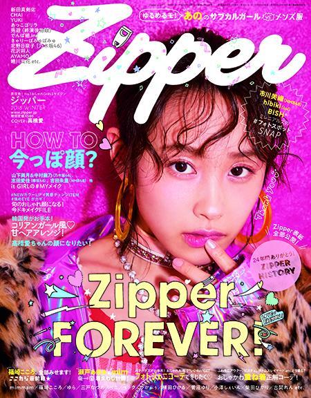 Zipperの最終号となる、WINTER号が発売! 創刊から最終号までの計272冊の表紙写真も一挙公開