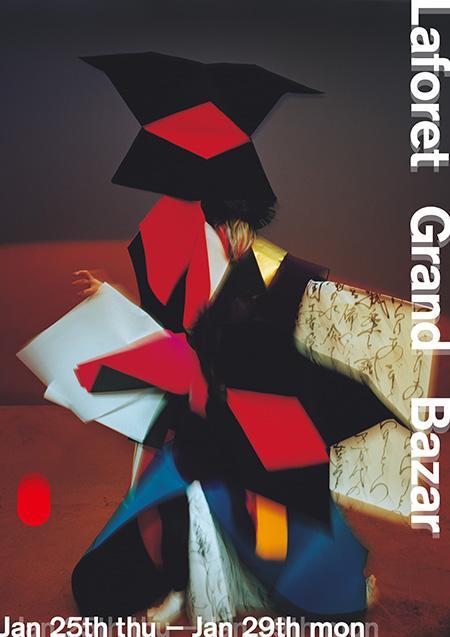 日本一遅く始まる、日本一お得なラフォーレ原宿の冬のセール! LAFORET GRAND BAZARが1月25日から5日間開催!