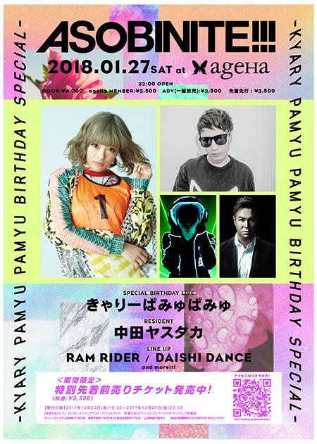 きゃりーバースデーイベントがageHaで開催決定! 中田ヤスタカを筆頭にRAM RIDER、DAISHI DANCEが出演