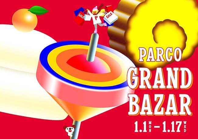 冬のバーゲンセール「パルコ グランバザール」が、元日より順次スタート! お年玉レシートキャンペーンも開催