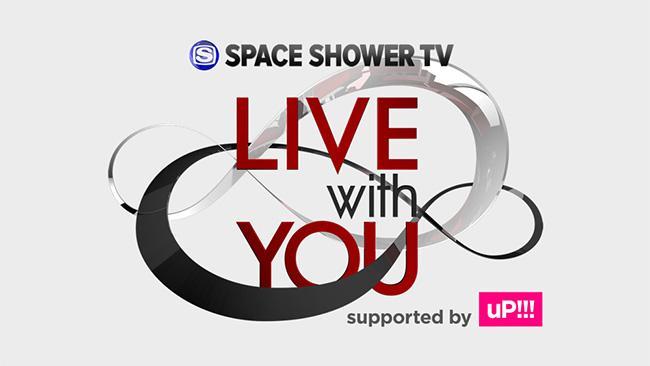 """都内某所で550名限定の完全無料・招待制のプレミアムライブ「SPACE SHOWER TV """"LIVE with YOU"""" ~きゃりーぱみゅぱみゅ~supported by uP!!!」を開催!"""