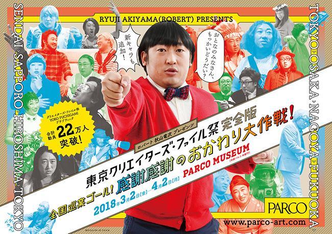 ロバート秋山竜次プレゼンツ「東京クリエイターズ・ファイル祭 完全版」が池袋パルコミュージアムで開催! コラボカフェ「クリエイターズ・ファイル珈琲店」も同時オープン