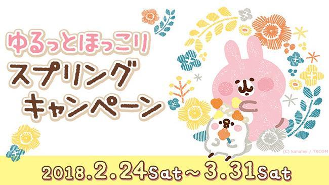 """流行插画家和漫画家""""Kanahei""""的""""慢慢放松的春天活动""""举行!好像是春天的新花图案的阵容项目是阵容"""