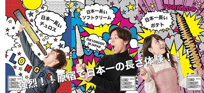 日本一の長さ体験で突き抜けた想い出を! 原宿竹下通りに、LONG! LONGER!! LONGEST!!!が誕生! SNS映え確実な日本一長いフード&スイーツがお目見え♡