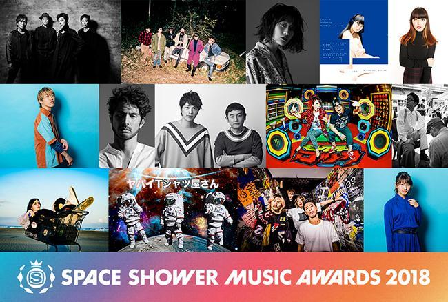 きゃりーぱみゅぱみゅがMCを務めるSPACE SHOWER MUSIC AWARDS 2018に出演者追加! 菅沼ゆり、Licaxxxなどが出演