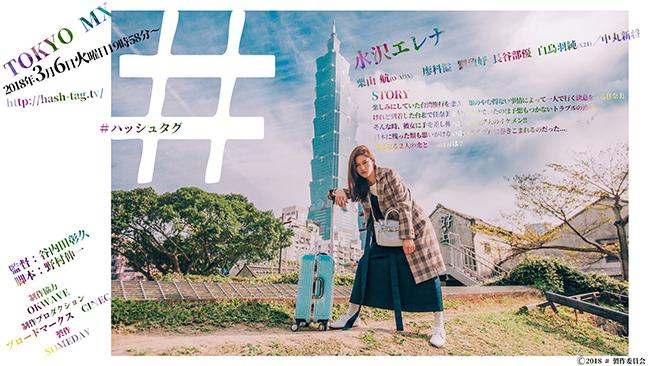 栃木県出身2人組バンド・ヒナタとアシュリーの新曲『朝のにおい』がドラマ「#(ハッシュタグ)」のエンディング主題歌に! 3月6日から放映&楽曲配信スタート!