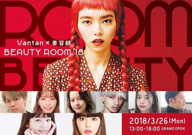 人気サロンの美容師とコラボ! 1日限定イベントがVantanで3月26日(火)に開催決定