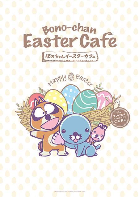 タワレコ×ぼのぼのコラボ! ぼのぼの×TOWER RECORDS CAFE 第2弾 ~ぼのちゃんイースターカフェ~が表参道店、札幌ビヴォ店で開催中♪