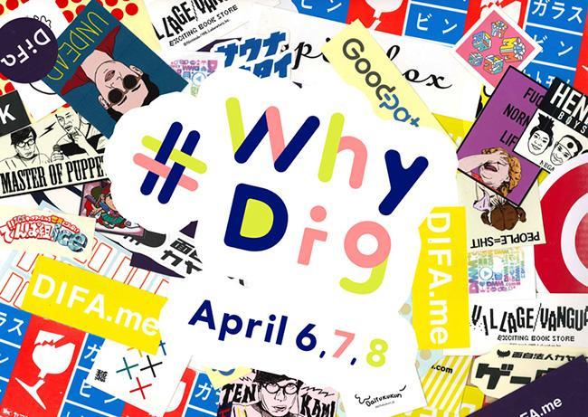 ステッカー貼り放題イベント「#Why Dig」が青山で開催! デジタル×ファッション専門メディアDiFaが主催し、AMIAYA、UNAなども参加