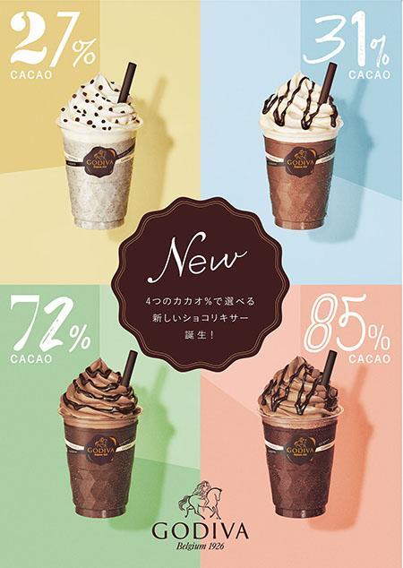 人気チョコレートブランド「GODIVA」の 定番ドリンク「ショコリキサー」リニューアル記念! 1杯が無料になるお得なキャンペーン実施中