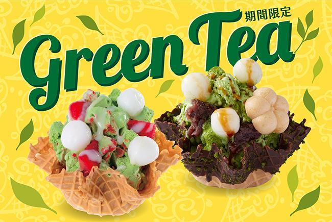 大人気アイスショップ・「コールド・ストーン・クリーマリー」から 「グリーンティーアイスクリーム」のアレンジ商品がラインナップ!