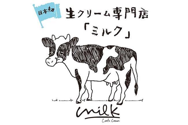 生クリーム専門店「ミルク」が「渋谷マルイ」にオープン! 生クリームの本当のおいしさに出会えるかも♡