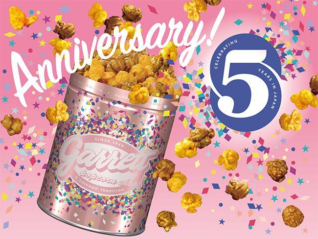 GWはギャレットに行こう! ギャレット ポップコーンの日本上陸5周年を記念して、特別デザイン缶発売&人気フレーバー・ブラウニー復活! マスキングテープのプレゼントも