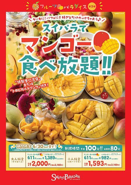 在Sweets Paradise享用无限量的芒果!让我们把热带水果放在蛋糕和冻糕上制作上光糖果