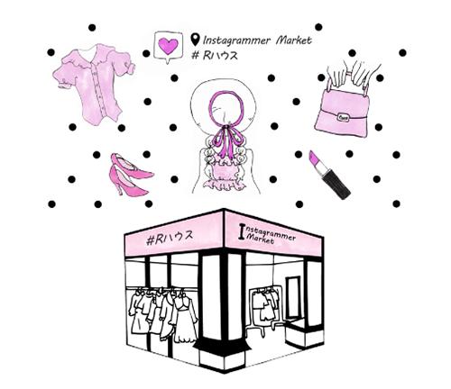 人気インスタグラマーのプロデュースブランドが集結するInstagrammer Market by Rハウスがラフォーレ原宿に期間限定オープン! インスタグラマーの来店イベントも