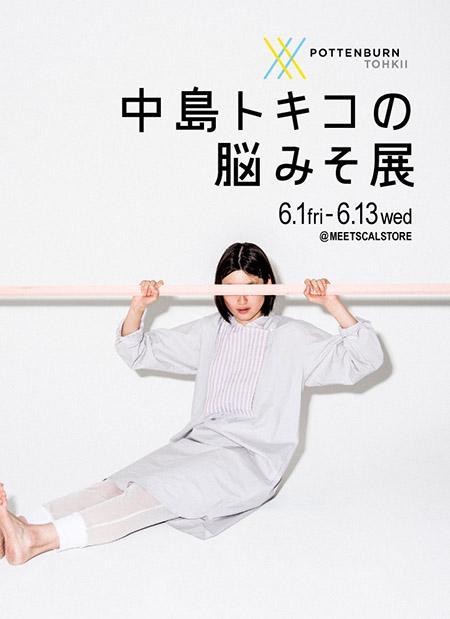 青山のミツカルストアがPOTTENBURN TOHKIIの中島トキコにフィーチャー! 「中島トキコの脳みそ展」を期間限定開催